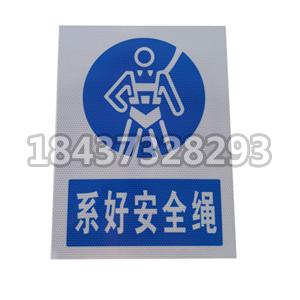 反光线路标牌