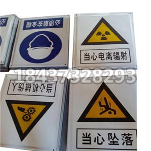 搪瓷安全标牌