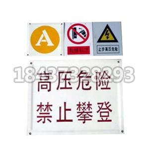 搪瓷标識牌