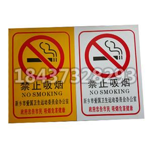禁止标识牌