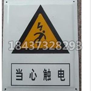 搪瓷警告牌