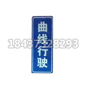 河南交通标志牌