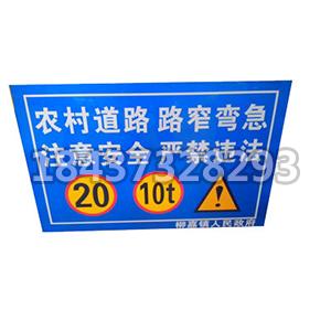 城市道路交通标志牌