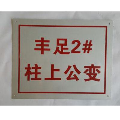 電力指示標誌