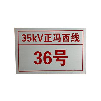 安全反光牌