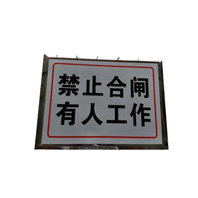 反光線路標牌