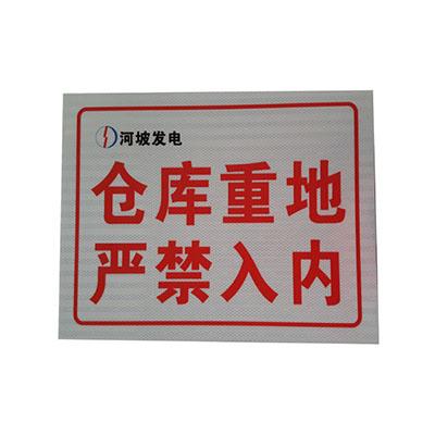 電廠標識牌
