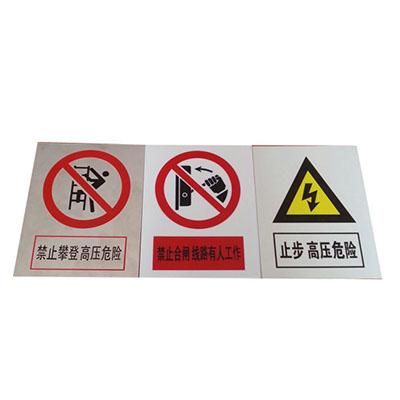安全鋁反光標識牌