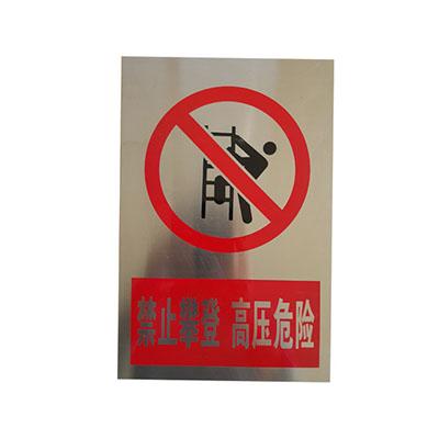 安全警告牌