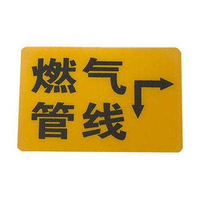 燃氣管路標識牌