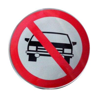 禁行標識牌