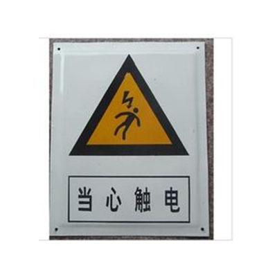 高壓警示牌