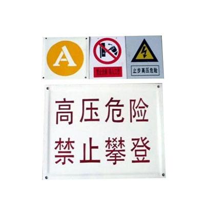 搪瓷標識牌