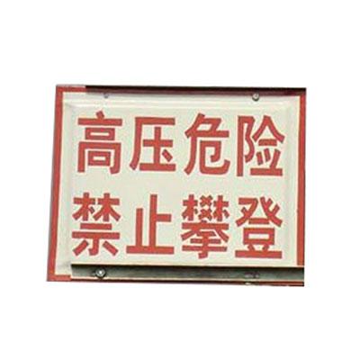 搪瓷安全標牌