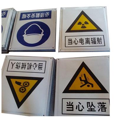 高壓安全提示牌