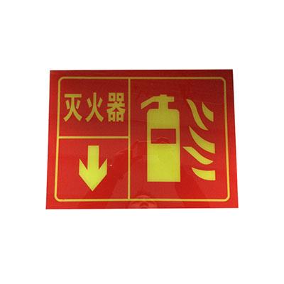 滅火器標識牌