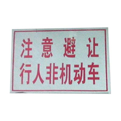 道路交通標誌牌廠家