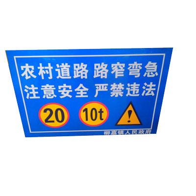 城市道路交通標誌牌