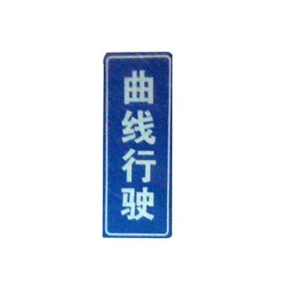 河南交通標誌牌