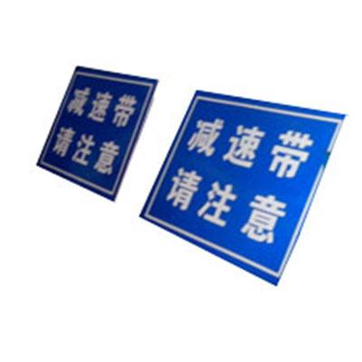 河南道路交通標誌牌