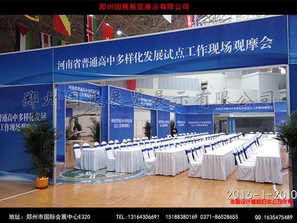 河南省普通高中多样化发展试点工作现场观摩会