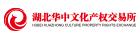 湖北华中文化产权交易所