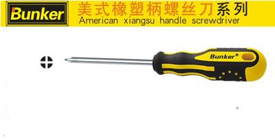 美式橡塑柄螺丝刀