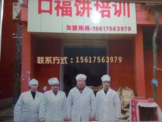 张师傅口福饼培训