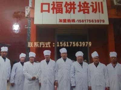 俄式烤馒头培训学员