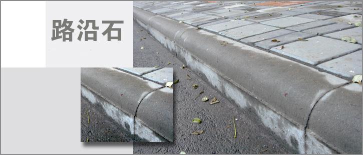 重庆路沿石