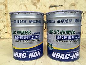自粘防水卷材厂家供应非固化防水涂料