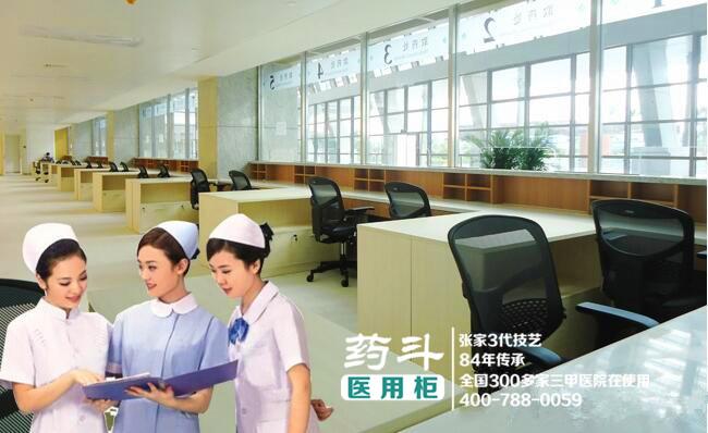 医院收费台