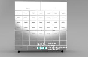 不锈钢中药柜YD-8006