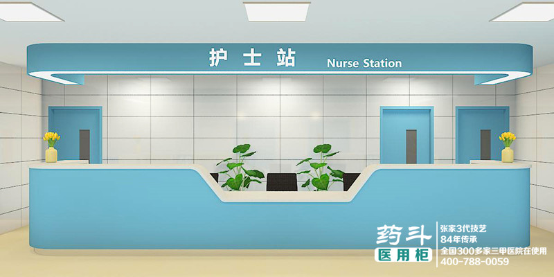 U型住院处护士站