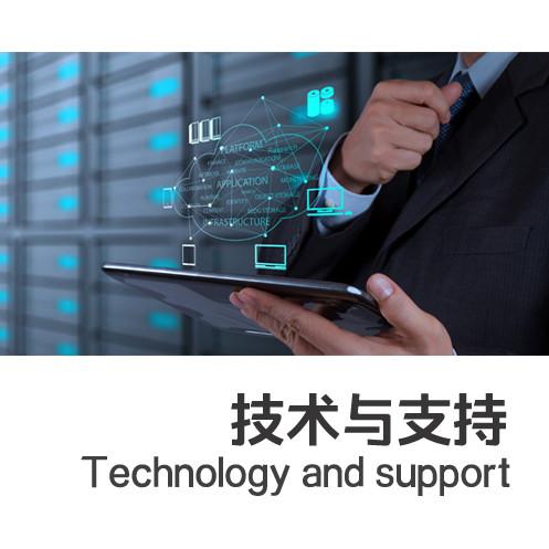 技术与支持