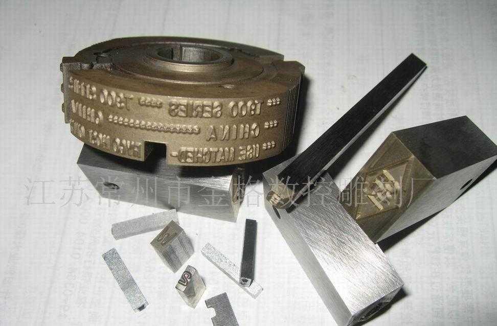 武進鋼印規格型號 金格數控 常州鋼印最低報價