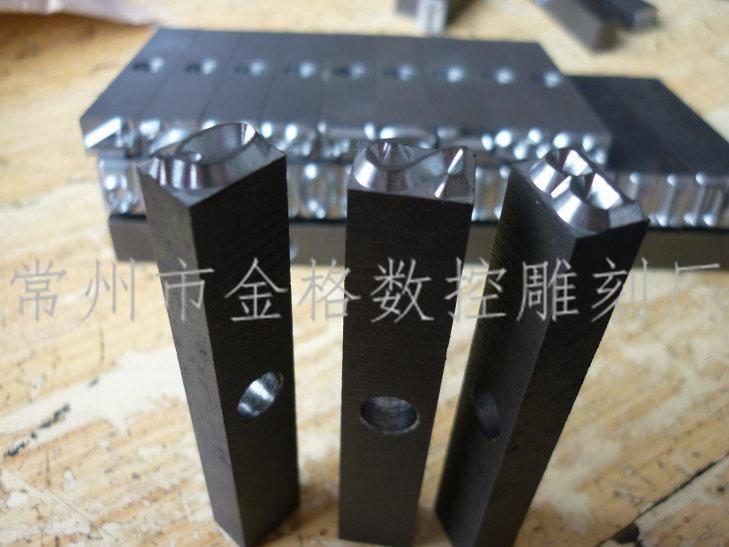 蘇州非標鋼印專業定制|金格數控|非標鋼印生產定制