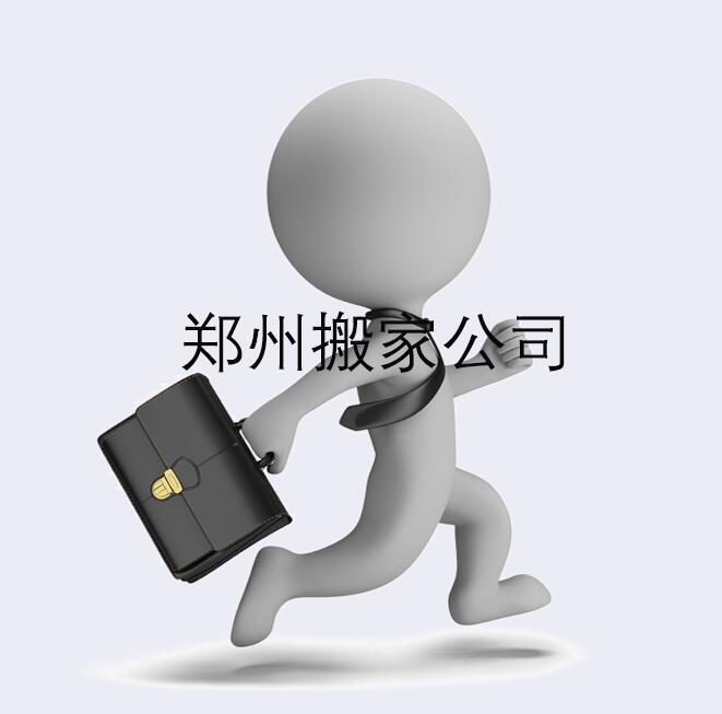 郑州专业搬家热线