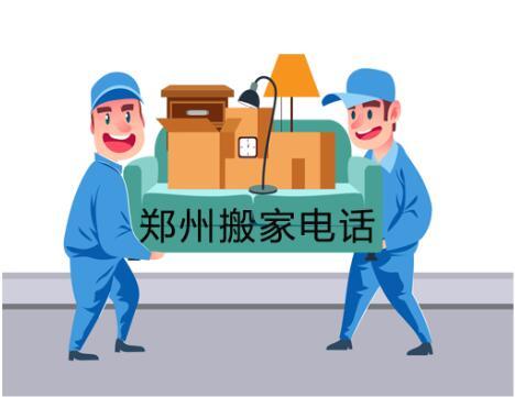 郑州金水区搬家公司