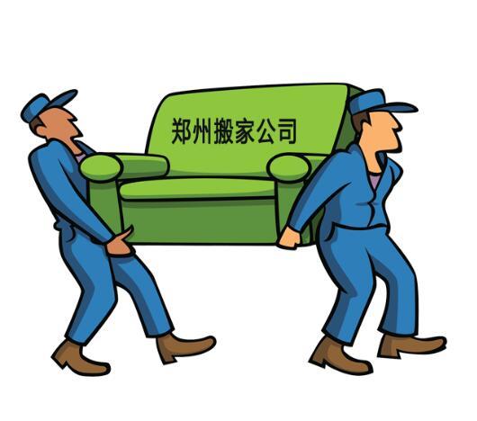 郑州金水区搬家服务