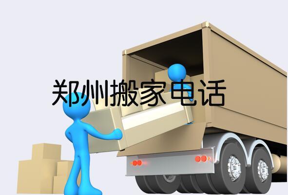 郑州专业搬家公司