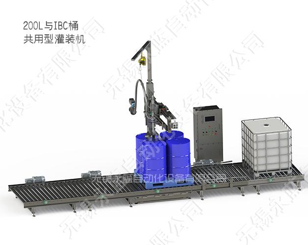 共用型灌装机