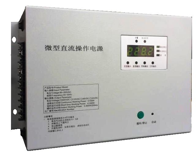 微型直流操作电源