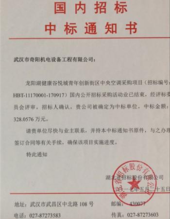 龙阳湖健康谷悦城青年创新街区中央空调采购项目中标