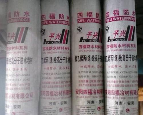 丙纶防水品牌