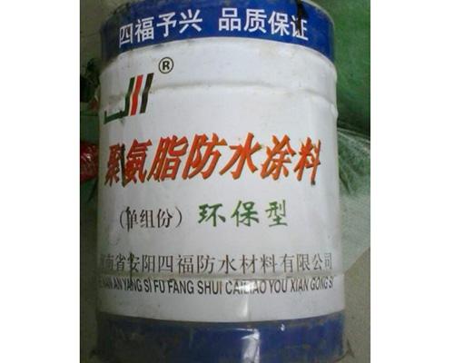 工程防水涂料