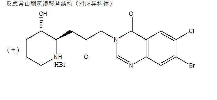 常山酮氢溴酸盐