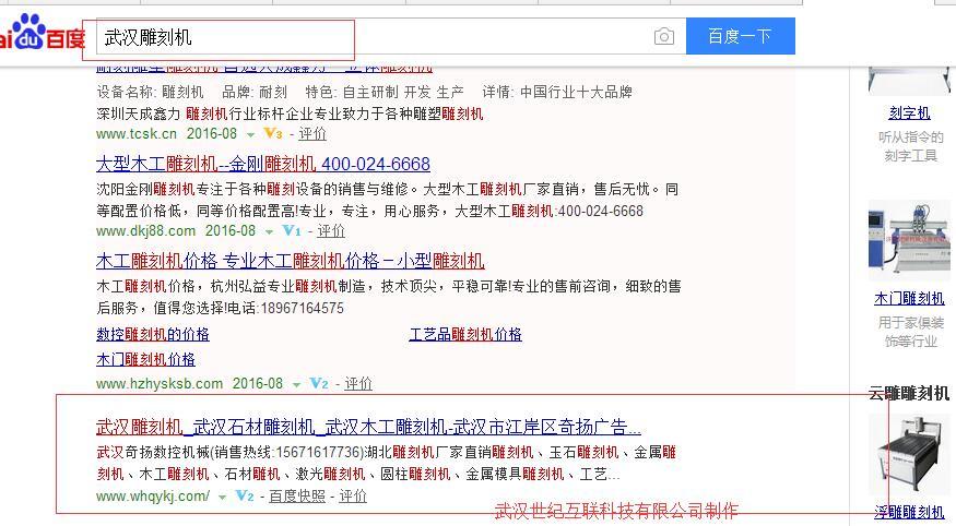 武漢網站優化公司分享雕刻機案例