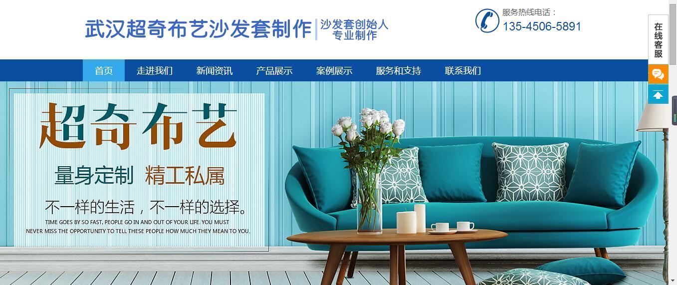 武汉网站优化服务
