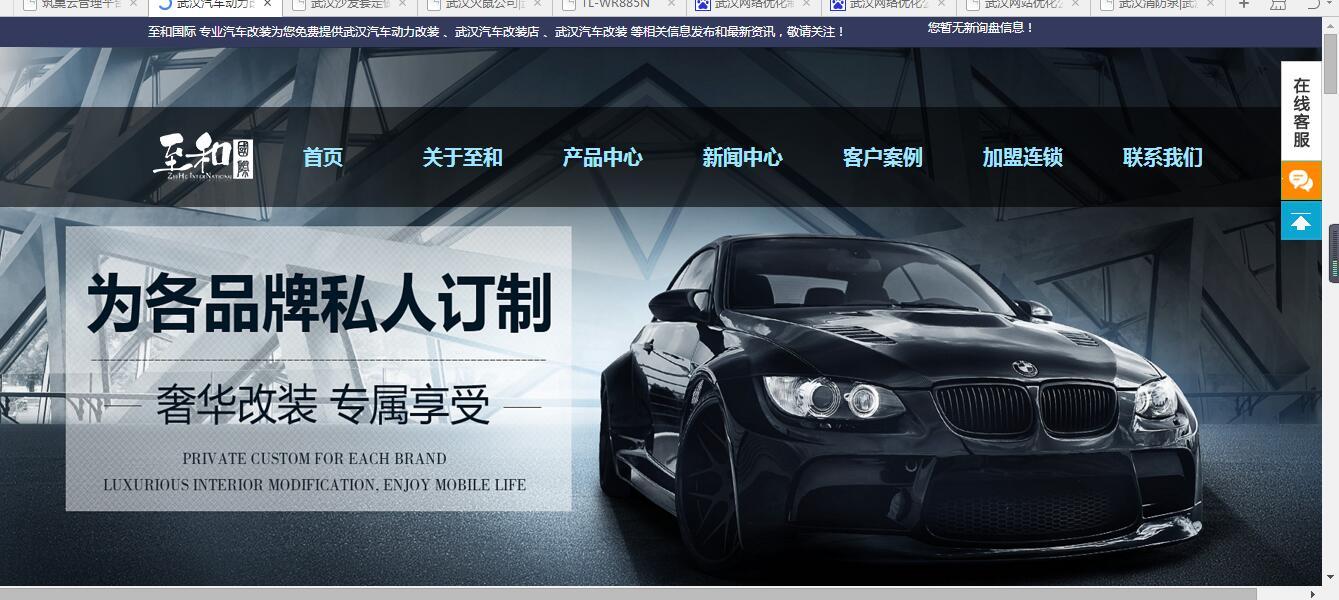 武汉网站优化案例